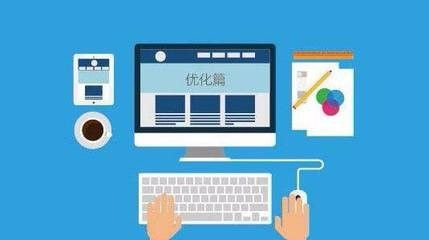 企业网站优化.jpg