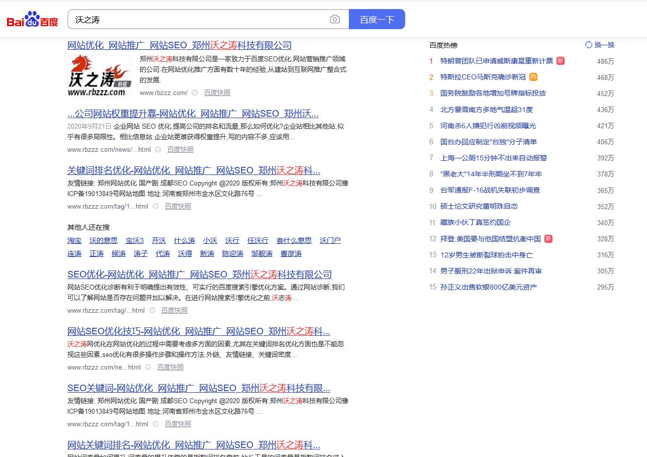 网站SEO是什么.png